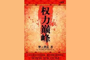 官途中的刘飞和曹晋阳最后升到什么官位了