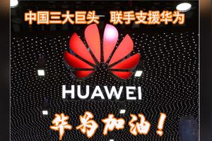 如果国家强力支持华为,华为自己研发的芯片和系统可占领中国市场和世界市场吗?
