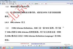 xsd是什么文件