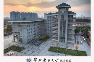考研335分调剂到华北电力计算机学院有把握吗