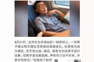 火车上大声放佛乐,乘客无法容忍列车长劝阻被打,这样的乘客是不是可以列入黑名单了