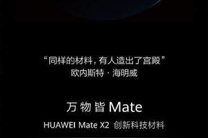 新一代华为折叠屏手机MateX2,你会考虑入手吗?