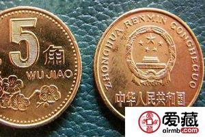 背面是国徽的97年五角有收藏价值吗?