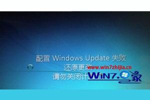 windows7从家庭普通版升级旗舰版升级失败怎么办