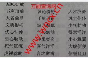 abcc写景词语