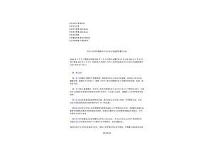 中华人民共和国海关对出口加工区监管的暂行办法