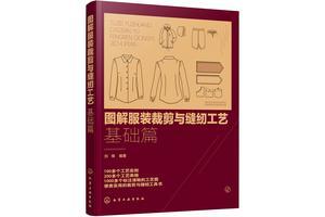 关于服装裁剪,服装设计的书或教材有什么推荐