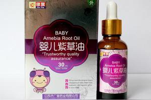 健营婴儿紫草油的主要成分