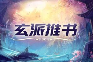 如何评价小说《新中国首位飞升者》