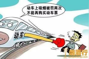 现在哪种字母开头的火车可以抽烟