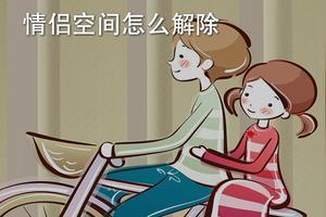 把QQ空间关闭后,情侣空间会自动解除吗
