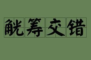 跟描述战场情景有关的四字词语有哪些