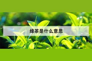"""网络语言""""绿茶表""""是什么意思?"""