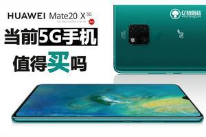 华为mate20X 5G跌至新低,还值得入手吗?