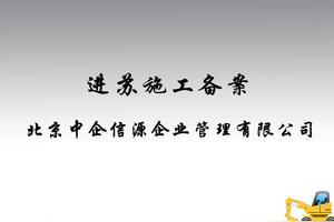 外省进江苏省的建筑施工备案需要准备什么资料
