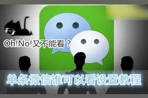 微信如何设置个别朋友圈权限