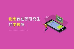 北京邮电大学有在职研究生吗