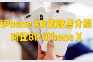 苹果8P、苹果X、苹果XR这三款入手哪个比较好?