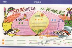 中国知荣明耻小故事2个