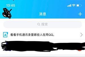 怎么查看自己是被谁邀请加入QQ讨论组的