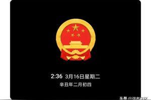 荣耀30pro怎么换国徽息屏?