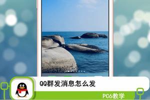 怎麼把一條消息群發給QQ好友