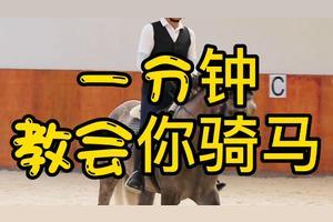 骑马需要什么证件?