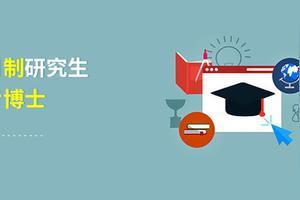 硕士读的非全日制,申请博士或考博是否会受影响和限制呢
