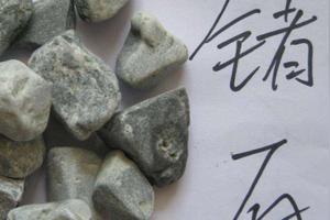 锗石的作用
