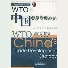 鼓励初级产品出口贸易发展战略
