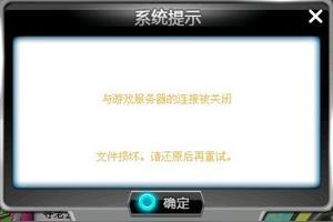 QQ飞车的系统出现错误怎么办