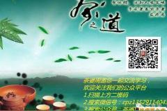 普洱茶旳茶语茶语是什么?