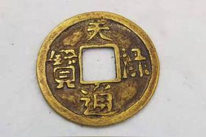 这枚天禄通宝币是真的吗?值7万块钱吗