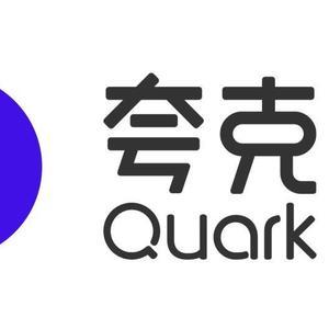 阿里巴巴旗下有UC浏览器了,为何还要发展夸克浏览器?