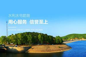 黑龙江省电力勘察设计研究院