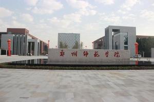 郑州大学音乐学院几本