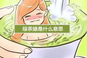 绿茶婊是什么意思? 白莲花又是什么意思?