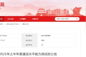 普通话考试官网2021时间湖北武汉?