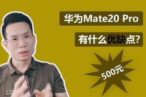 想买一部华为mate20pro,不打游戏就上网看视频划算吗?