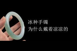 为什么戴玉手镯胳膊手腕凉而且戴的胳膊疼?