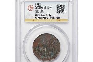 湖南省造光绪元宝当十铜元目前市场是多少价位?