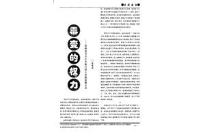 霉变的权力――原鹤壁市市长朱振江受贿案警示录