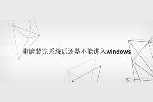 电脑重装了系统,然后Windows没了,该怎么办?