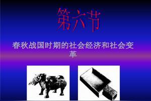 如何理解春秋战国时期是中国历史的大变革时期