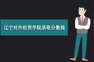 辽宁对外经贸学院是几本