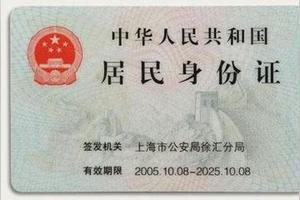 身份证换新的了网上买不了票怎么办