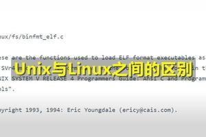 Unix和Linux操作系统有什么区别?