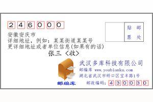 安庆邮编是多少