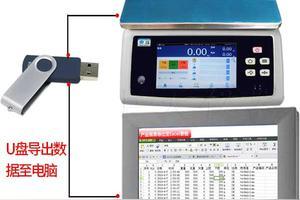 上海大华电子秤如何进行数据导出