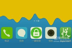 vivox九手机怎么调短信字体大小